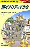 A13 地球の歩き方 南イタリアとマルタ 2008~2009 (地球の歩き方)