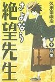 さよなら絶望先生(15) (少年マガジンコミックス)