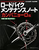 ロードバイクメンテナンスノート カンパニョーロ編