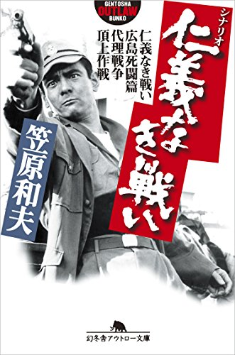 仁義なき戦い 広島死闘篇の画像 p1_29