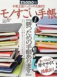 モノすごい手帳―手帳王国ニッポンの太鼓判!! (ワールド・ムック 908)