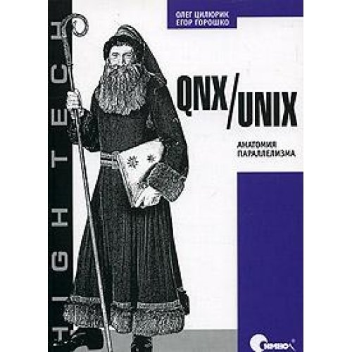 qnx-unix-anatomy-of-parallelism-high-tech-qnx-unix-anatomiya-parallelizma-high-tech