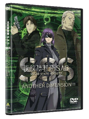 攻殻機動隊S.A.C. SOLID STATE SOCIETY -ANOTHER DIMENSION-  [DVD]