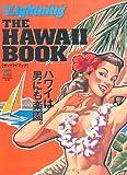 別冊ライトニング89 THE HAWAII BOOK