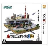 A列車で行こう3D [特典なし] - 3DS