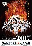 プロ野球侍ジャパン 2017年 カレンダー 壁掛け A2 CL-533