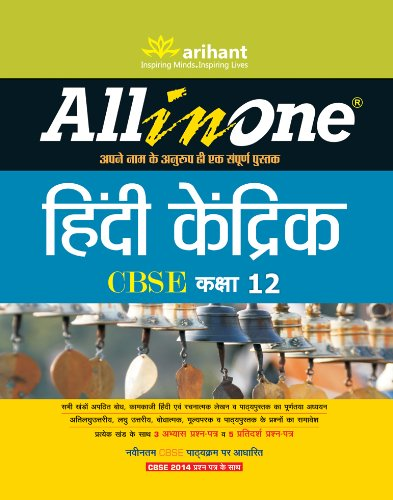 CBSE All in One Hindi Core Class 12th