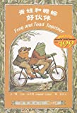 青蛙和蟾蜍 : 好伙伴 = Frog and toad together