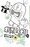 オバケのQ太郎(4) (てんとう虫コミックス)