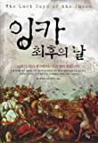 img - for The Last Days of the Incas (Korean edition) book / textbook / text book