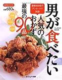 男が食べたい人気のおかず最強の90品―ピリ辛こってりあっさり (saita mook)