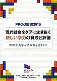 現代社会をタフに生き抜く新しい学力の育成と評価 (PROG白書2016)