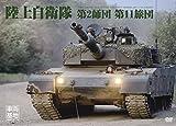 車両基地 陸上自衛隊第2師団・第11旅団 [DVD]