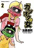 ガンオタの女(2)<ガンオタの女> (角川コミックス・エース)