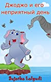 Jojos Stinky Day in Russian: A hilarious story in Russian about an elephant who doesnt want to bathe (Russian picture books for children Book 4)
