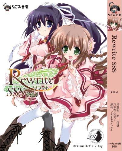 Rewrite SSS vol.1 (なごみ文庫 X 12-1)