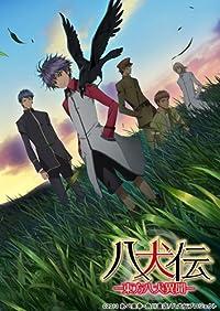 八犬伝 ―東方八犬異聞― 2 [DVD]