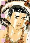 スカートさん (ビームコミックス文庫)