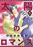 太陽のロマンス (5) (ディアプラス・コミックス)