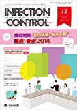 """インフェクションコントロール 2014年12月号(第23巻12号) 特集:ICTが知っておきたい 感染対策""""私の視点・私の予測""""論点・要点2014"""
