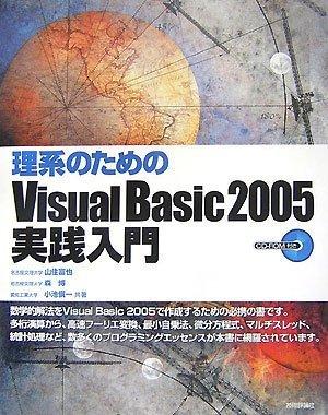 理系のための Visual Basic 2005実践入門
