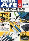 MODEL Art (モデル アート) 2014年 09月号 [雑誌]