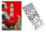 相撲 グッズ 平成29年大相撲カレンダー(予約受付中) 大相撲キャラクターフェースタオル