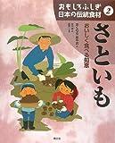 おもしろふしぎ日本の伝統食材〈2〉さといも—おいしく食べる知恵
