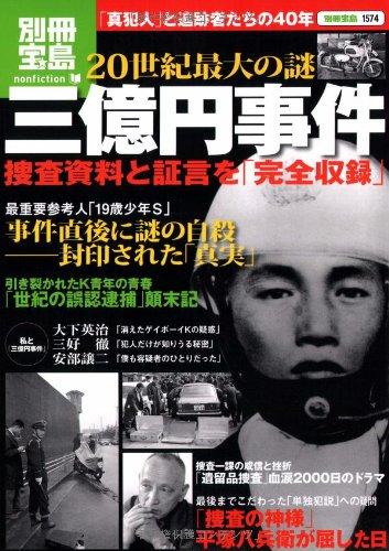 20世紀最大の謎 三億円事件 (別冊宝島 1574 ノンフィクション)