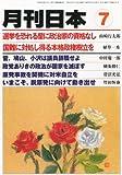 月刊 日本 2011年 07月号 [雑誌]