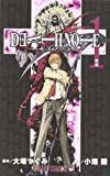 Deathnote Vol. 1  (in Japanese) (Japanese Edition)