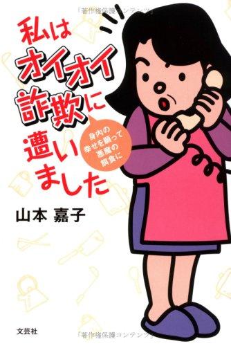 watakushi-wa-oioi-sagi-ni-aimashita-miuchi-no-shiawase-o-negatte-akuma-no-ejiki-ni