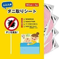 ダニ退治!赤ちゃんふとん用ダニ取りシート 個別密閉包装 90日用 4枚入り 使用期間シール付 布団の下に