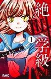 絶叫学級 転生 1 (りぼんマスコットコミックス)
