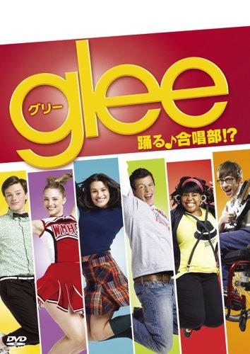 glee/グリー 踊る♪合唱部!? vol.1 [DVD]