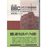 BBC イギリス放送協会—パブリック・サービス放送の伝統 -
