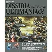 ディシディア ファイナルファンタジー アルティマニアα (SE-MOOK)