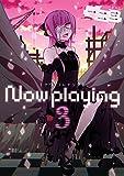 Now playing 3巻 (デジタル版ガンガンコミックスONLINE)