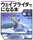 ウェイブライダーになる本Wave sailing & freestyle method (エイムックAction sports manual (410))