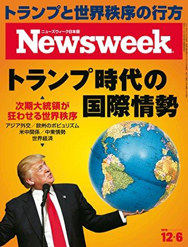 週刊ニューズウィーク日本版「特集 トランプ時代の国際情勢」〈2016年12/6号〉 [雑誌]