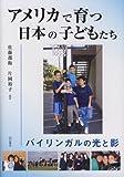 アメリカで育つ日本の子どもたち