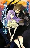 ブレイブレイド4 - 神葬の魔剣 (C・NOVELSファンタジア)