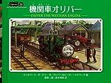 機関車オリバ― (ミニ新装版 汽車のえほん)