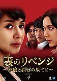 妻のリベンジ ~不倫と屈辱の果てに~ DVD-BOX4[DVD]
