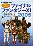 いまから始めるファイナルファンタジーXI 2005 (The PlayStation2 BOOKS)