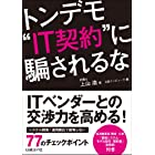 """トンデモ""""IT契約""""に騙されるな (日経BP Next ICT選書)"""
