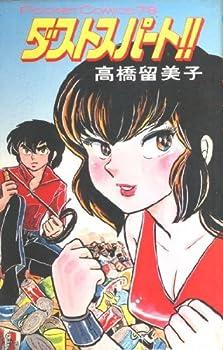 ダストスパート (ポケットコミックス)