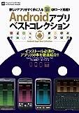 Androidアプリベストコレクション (INFOREST MOOK PC・GIGA特別集中講座 401)