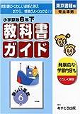 小学教科書ガイド 東京書籍版 算数 6年下