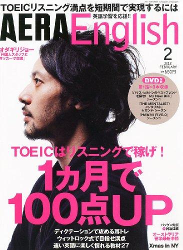 AERA English (アエラ イングリッシュ) 2012年 02月号 [雑誌]